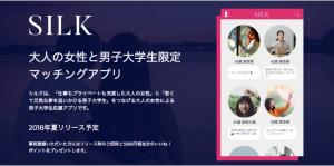 ママ活専用アプリ「SILK(シルク)」◆大学生限定