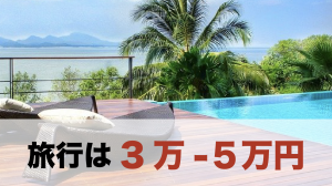 旅行の場合:お泊まり3万円〜5万円