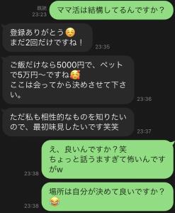 ↓以下がママとのライン