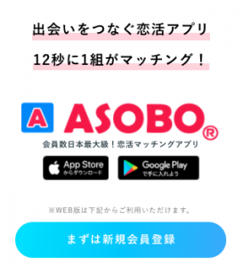 Asobo(アソボ)はママ活公認アプリ★★★★☆