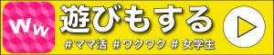 人気ママ活アプリ