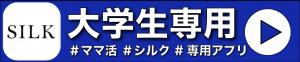 無料ママ活アプリ