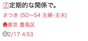 ババ活アプリJメール