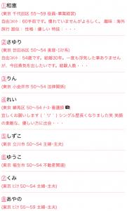 ママ活活アプリJメール